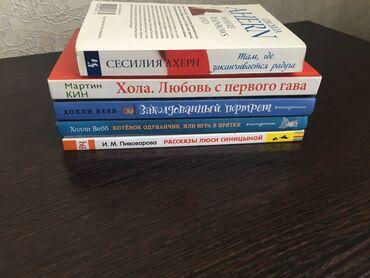 Книги в хорошем состоянии по 150 сом