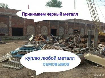 Куплю черный металл самовывоз любой металл в Бишкек