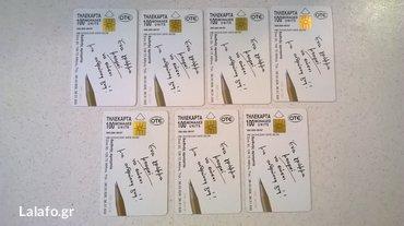 7 τηλεκάρτες - Διεθνής Αμνηστία - Ανοιχτές08/97 - 300. 000 - Διεθνής