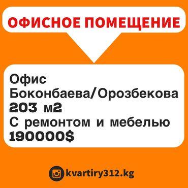 Офисы - Кыргызстан: СРОЧНОПродается Офис в золотом квадрате район улиц Боконбаева -