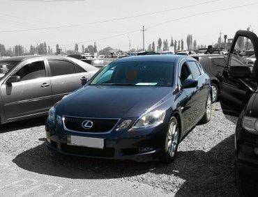 Срочно продаю Lexus gs300 европеец 2006г.   в Бишкек