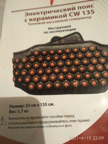 ������������ ���������������� - Кыргызстан: Продам турмалиновый электро пояс тепловой массажный длина 1м 35 ширина