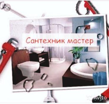сантехник профмастер в Кыргызстан: Сантехник Услуги Сантехника. Сантехник круглосуточно сантехник недорог