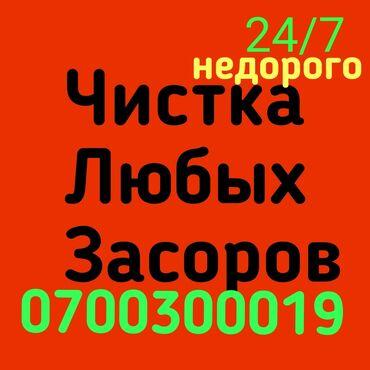 навесы бишкек в Кыргызстан: Сантехник | Чистка стояков | Стаж Больше 6 лет опыта