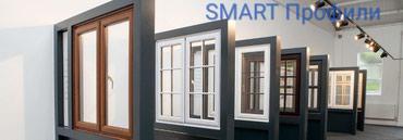 """Пластиковые Окна и Двери качественного профиля из ПВХ """"Smart"""" в Бишкек"""