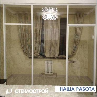 Межкомнатные перегородки стеклянные в Бишкек