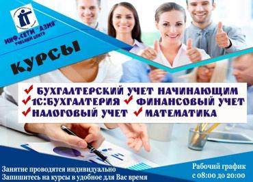 Курсы бухгалтерского учета для в Душанбе