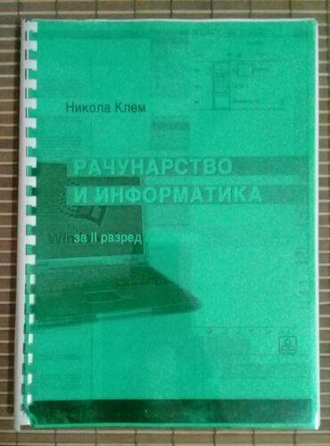 Dvd za auto - Srbija: Računarstvo i informatika, II razred gimnazije, izdavač Zavod, autor