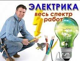 Электрик Сантехника стаж работы!557400119 Евгений в Бишкек