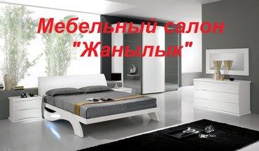 Мебель для всех в РАССРОЧКУ. Мебельный салон Жанылык. Наше в Бишкек