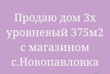 transformator dlja povyshenija naprjazhenija в Кыргызстан: Продам Дом 675 кв. м, 5 комнат