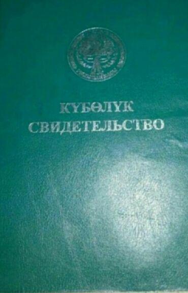 железная качеля в Кыргызстан: Продам соток от собственника