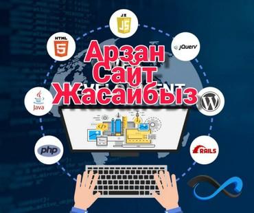 dzhinsovyj next в Кыргызстан: Дизайн, Веб-сайт, Интернет реклама | Разработка
