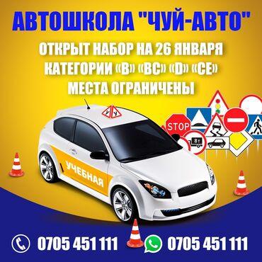 учимся вождению в Кыргызстан: Курсы вождения | (D), (T) | Автошкола