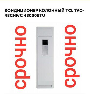 запчасти на прадо 120 бишкек в Кыргызстан: Колонковый кондиционер зима-лето на 120 квадратов Есть бесплатная дост