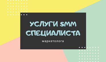 со знанием английского языка в Кыргызстан: Услуги smm специалиста с знанием английского языка и маркетинга.  *Соз