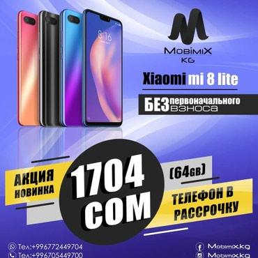 Телефоны в кредит,без первоначального в Бишкек