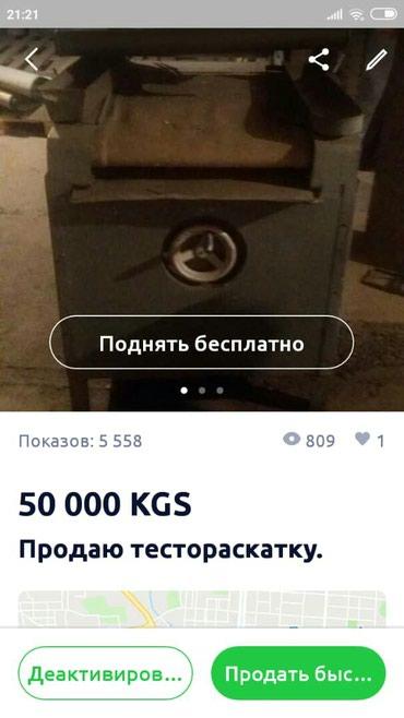 Тесто раскатка российский 40000 тысяч сом в Бишкек