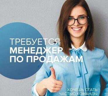 наушники jbl c45 bt в Кыргызстан: Менеджер по продажам. Без опыта. 6/1