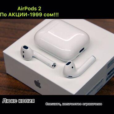 Наушники AirPods 2!!! В Наличии по Акции!!! Самый популярный наушник