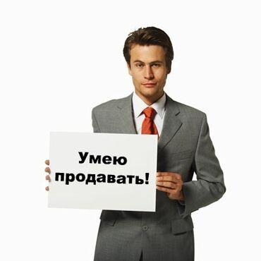 требуется торговый представитель в Кыргызстан: Менеджер по продажам. С опытом. 6/1