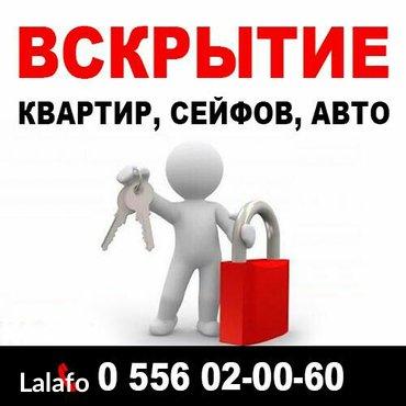 Вскрытие сейфов, квартир, машин в Бишкек