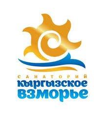 """Санаторий """"Кыргызское взморье"""" от 1500 в Бишкек"""