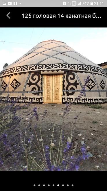 голые в Кыргызстан: Продаются новые большие юрты 125 головая 14 канатные юрты диаметром 9