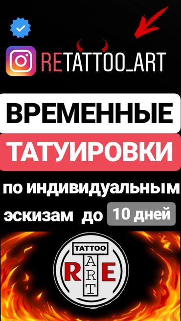 ВРЕМЕННЫЕ ТАТУИРОВКИ! 🌪 в Бишкек