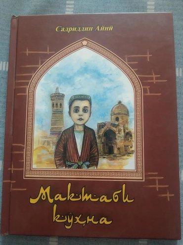 Книги, журналы, CD, DVD в Таджикистан: Китоби Мактаби Кухна
