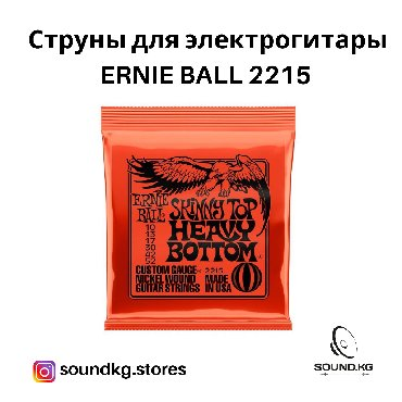 Гитары в Кыргызстан: Струны для электрогитары - Ernie Ball 2215 - в наличии струны для