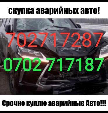 Другой транспорт - Состояние: Б/у - Бишкек: Скупка Аварийном Авто дорого