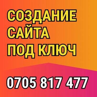 Другие услуги - Бишкек: Заказать сайт
