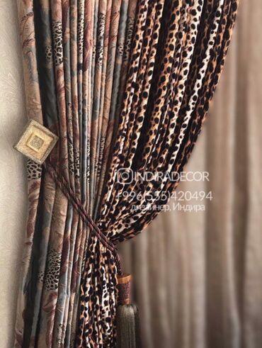 Роскошные итальянские шторы. Чтобы заказать шторы пишите на WhatsApp