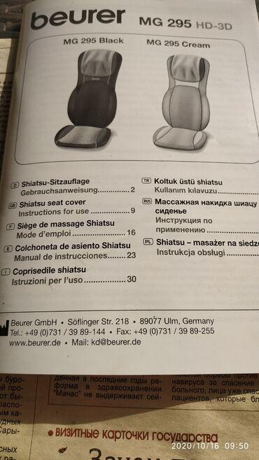Массажёр для дома - заменяет массажное кресло мощный. Функции- массаж