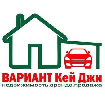 Риэлторские услуги - Кыргызстан: Агенство недвижимости Variant Бесплатный приём заявок! Купля-Продажа