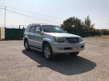 Lexus - Кыргызстан: Lexus GX 4.7 л. 2004 | 250000 км