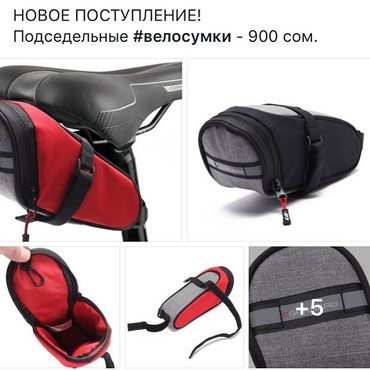 Велоаксессуары - Кыргызстан: Классные подседельные велосумки отличного качества! Германский бренд (