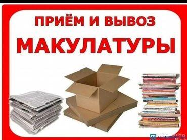 Другие услуги - Бишкек: Приём и вывоз макулатуры и картона