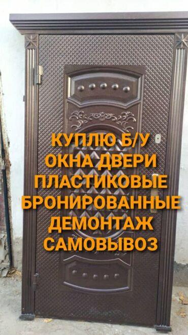 кожаная куртка мужская купить в Кыргызстан: Куплю б/у окна двери пластиковые бронированные демонтаж самовывоз