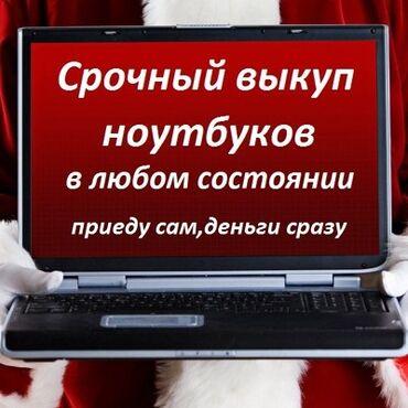 харды для ноутбуков в Кыргызстан: Срочный выкуп ноутбуков реальная оценка по состоянию,приеду сам расчет