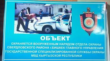 Охранные услуги - Лебединовка: Сведловский Отдел Охраны СО МВД Кыргызской Республики охрана всех форм