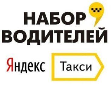 Работа - Бишкек: Крупнейший партнер Яндекс Такси срочно ищет водителей с личным