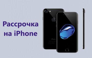 В Рассрочку Без Банка  iPhone только больше нету  Состояние : Цвет : Н