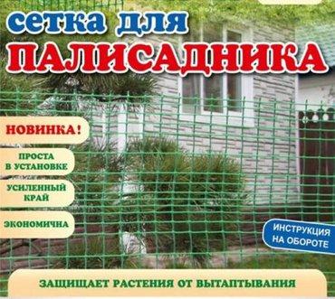 Сетка пластиковая для палисадника. в Бишкек