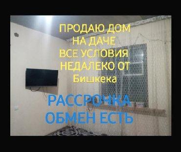 Дома в Кыргызстан: Продам Дома от собственника: 55 кв. м, 2 комнаты