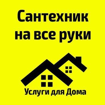 Услуги сантехника в Бишкек