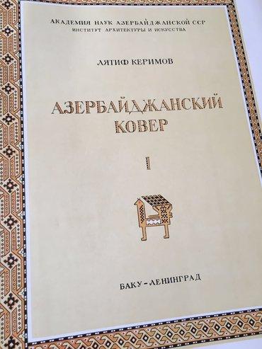 Bakı şəhərində Azerbaycan xalcasi kitabi
