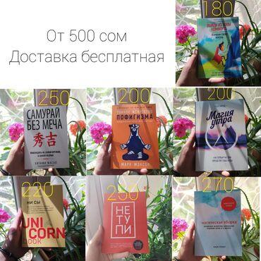 hobbi uvlechenie rabota в Кыргызстан: Тонкое искусство пофигизма, магия утра, самый богатый человек в