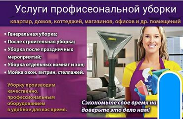 Щетка магнит для мытья окон - Кыргызстан: Уборка помещений | Кафе, магазины, Подъезды | Мытьё окон, фасадов, Мытьё и чистка люстр